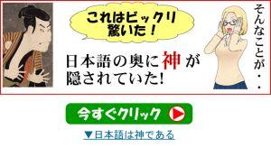 日本語の精髄アップダウン構造