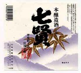 七賢・山梨県山梨銘醸の大吟醸酒