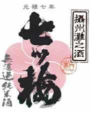 日本酒七つ梅、兵庫県の酒