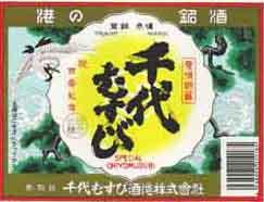 千代むすびは鳥取県の純米吟醸酒