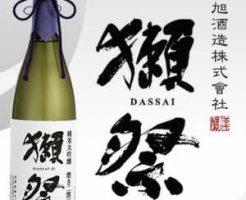 大吟醸酒・獺祭・朝日酒造