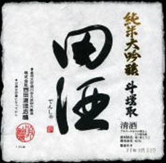 田酒(でんしゅ)青森県西田酒造店の大吟醸酒