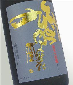 「花美蔵」酒買いの儀式は岐阜県の白扇酒造