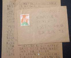懐かしい手紙(加藤敦子さん)