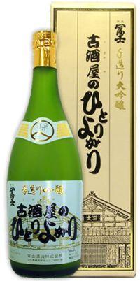 古酒屋のひとりよがり・山形県富士酒造の大吟醸酒