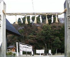 有孚(四條畷神社)