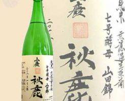 日本酒・秋鹿・大阪府
