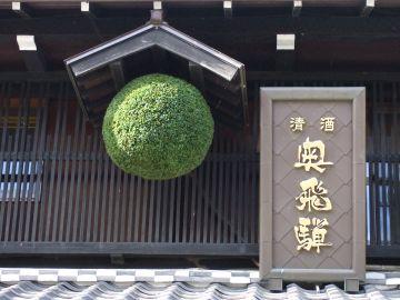 大神神社の杉玉を酒蔵に飾る