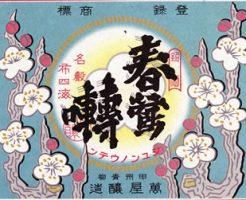 春鶯囀(しゅんのうてん)萬屋醸造店 純米吟醸 春の宵